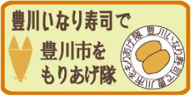 「豊川いなり寿司」で豊川市をもりあげ隊