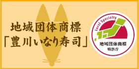地域団体商標「豊川いなり寿司」